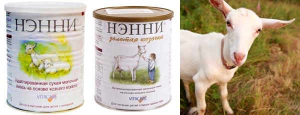 Смеси для детей на козьем молоке