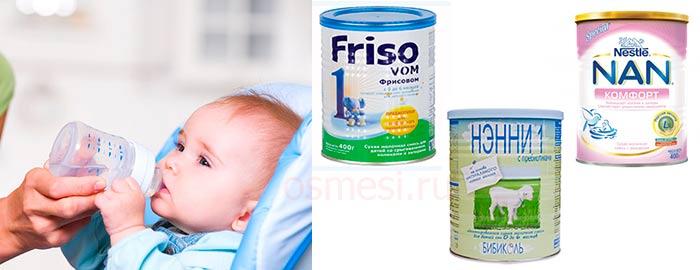 На какую смесь лучше перевести малыша при запорах