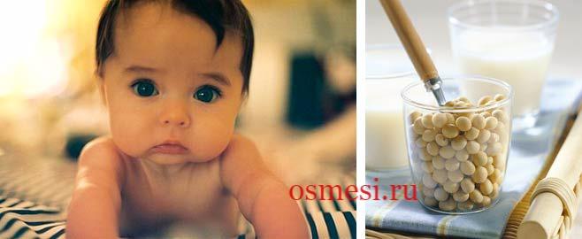 Соевые смеси для новорожденных