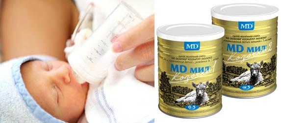 Детская смесь на козьем молоке отзывы